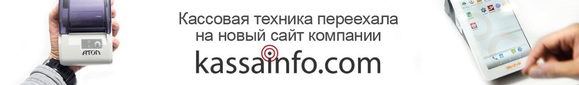 Каасовая техника переехала на сайт kassainfo.com
