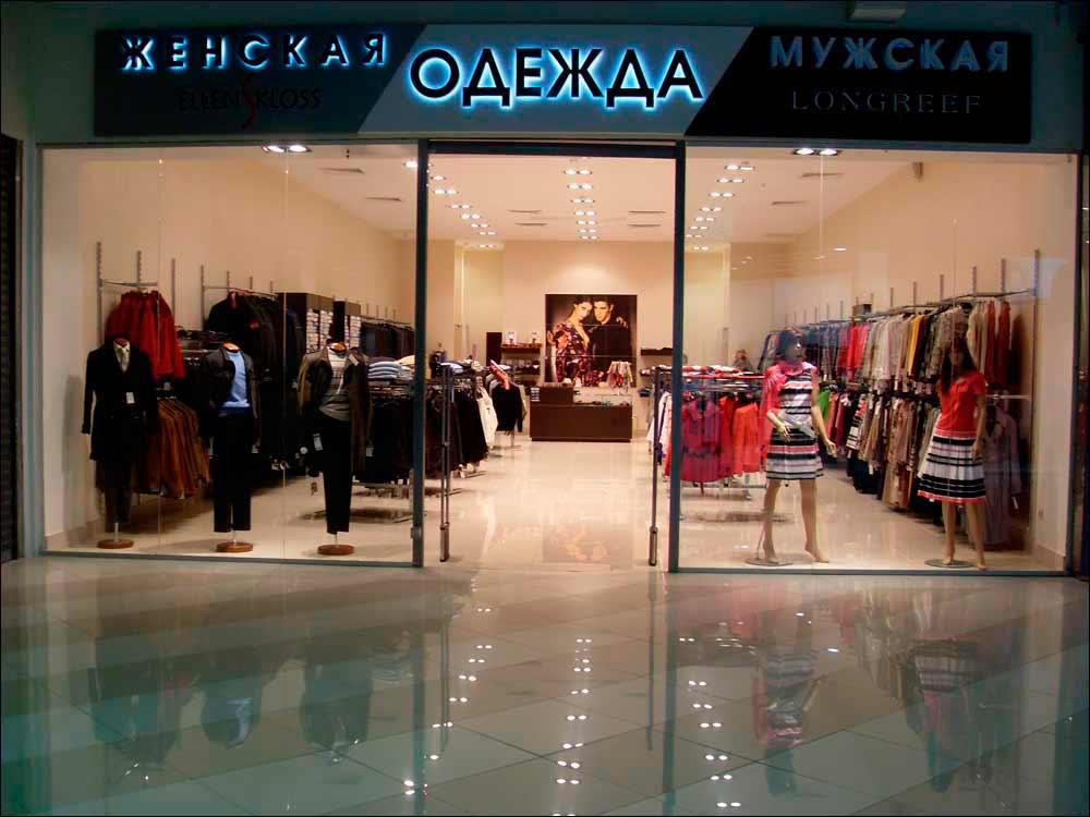 Магазин Женской Одежды И Обуви