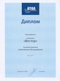 Диплом компании АТОЛ