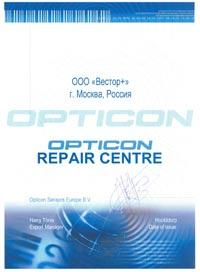 Свидетельство компании Opticon